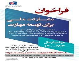 فراخوان مشارکت ملی برای توسعه مهارت