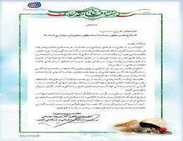 پیام غلامحسین حسینی نیا، معاون وزیر تعاون، کار و رفاه اجتماعی و رئیس سازمان آموزش فنی و حرفه ای کشور به مناسبت بزرگداشت هفته دفاع مقدس