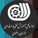 اداره کل آموزش فنی و حرفه ای خراسان رضوی
